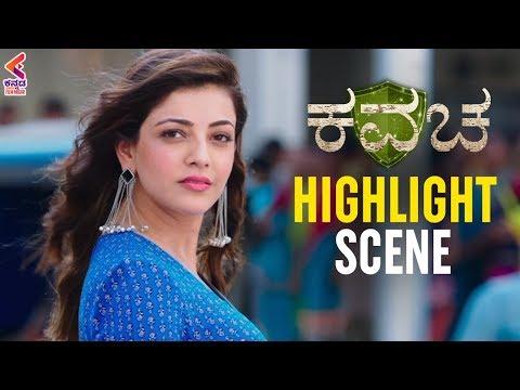 Kavacha Movie Scenes | Kajal Aggarwal | Latest Kannada Movies 2019 | Kannada Filmnagar
