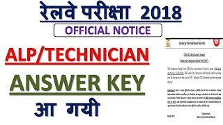 RAILWAY ALP ANSWER KEY OUT|ALP & TECHNICIAN ANSWER KEY OUT 2018 | SEE HERE - MD CLASSES
