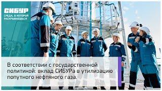 В соответствии с государственной политикой: вклад СИБУРа в утилизацию попутного нефтяного газа.