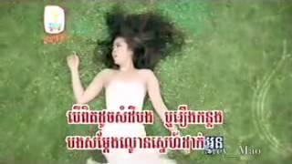 Min Joeur Tha bong Srolanh Oun ( Karaoke + Music )
