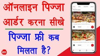How to Order Pizza Online in Hindi - ऑनलाइन पिज़्ज़ा आर्डर करना सीख लो | Online Pizza kaise order kare