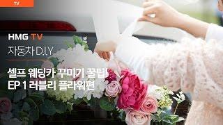 셀프 웨딩카 꾸미기 꿀팁! EP1 러블리 플라워편