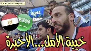 فشل كامل..!  رد فعلي على مصر ١ -٢ السعودية | صباحوكورة