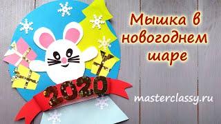 DIY Happy New Year 2020 Greeting Card Открытка на Новый Год 2020 «Мышка в новогоднем шаре» Видео