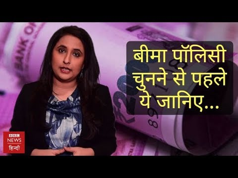 What Should You Keep In Mind Before Choosing Insurance? (BBC Hindi)
