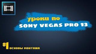 Уроки по Sony Vegas Pro 13 /#1 Основы монтажа