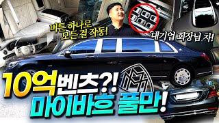 최초공개!! 차 한 대가 10억? 회장님들 전용 차?!…