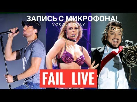 Famous singer Isolated Vocals from Microphone (Fail compilation) Mic feed