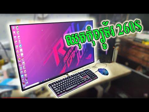 ឈុតBuild Pc 260$ | Khmer Build Gaming PC thumbnail