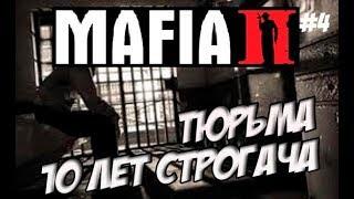 MAFIA 2 ПРОХОЖДЕНИЕ ИГРЫ / ПРОХОЖДЕНИЕ МАФИЯ 2  [Мафия 2 Тюрьма] #4