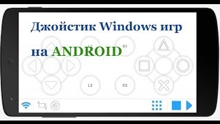 Геймпад для Windows игр из Андроид устройства