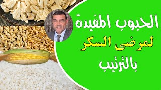 مرضى السكر والحبوب//ما هي أفضل النشويات؟ مع الدكتور محمد الفايد//Dr mohamed faid