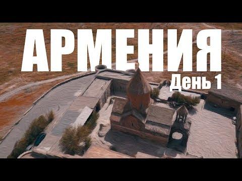 Армения, день первый