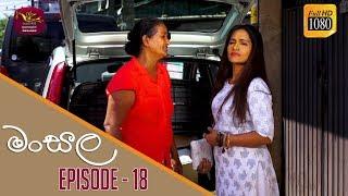 Mansala - මංසල | Episode -18 | 2018-09-29 | Rupavahini TeleDrama Thumbnail