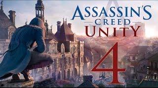 Прохождение Assassin's Creed Unity — Часть 4: Орден Ассасинов