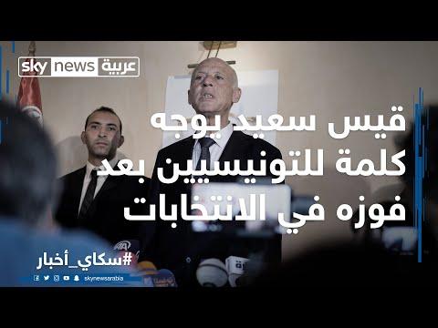 قيس سعيد يوجه كلمة للتونيسيين بعد فوزه في الانتخابات وفقا لنتائج الاستطلاعات  - نشر قبل 7 ساعة