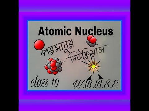 Madhyamik suggestions 2018# Atomic Nucleus in bengali