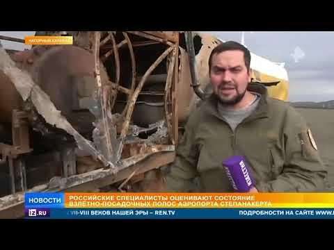 В Степанакерте обследовали закрытый аэропорт