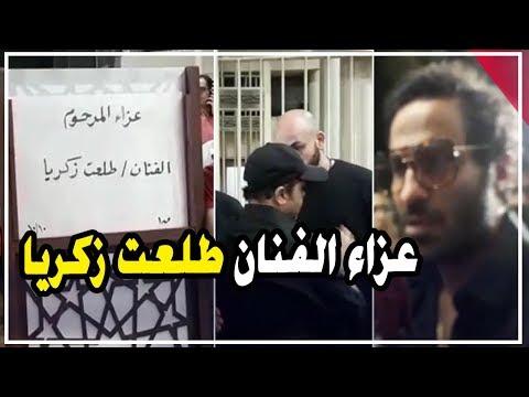 هنيدي والسقا وأحمد فهمي في عزاء الفنان طلعت زكريا  - 19:54-2019 / 10 / 10