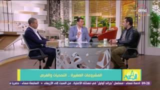 8 الصبح - أحمد بسيوني يحكي تفاصيل رفض البنوك حصوله على قرض لإقامة مشروع