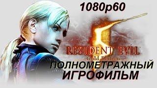 Полнометражный Resident Evil 5 — Игрофильм (РУССКАЯ ОЗВУЧКА) Все сцены HD Cutscenes