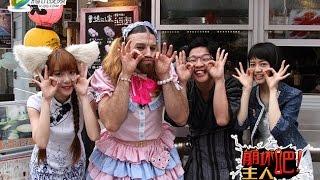 中国と日本で大人気のレディービアードが大阪でアイドルと大暴れ!今回...
