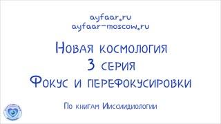 """Мультсериал """"Новая Космология"""" 3 серия """"Фокус и перефокусировки"""""""