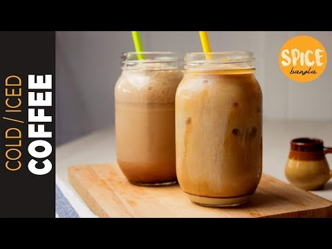 কোল্ড কফি তৈরির সবচেয়ে সহজ পদ্ধতি | Easiest Way to Make Cold Coffee | Iced Coffee Recipe Bangla