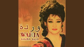 ayam warda mp3