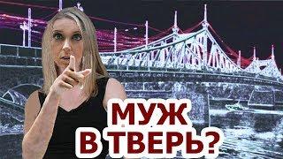 Путешествия по России. Тверь. Как путешествовать ДЕШЕВО в город Тверь. Часть1
