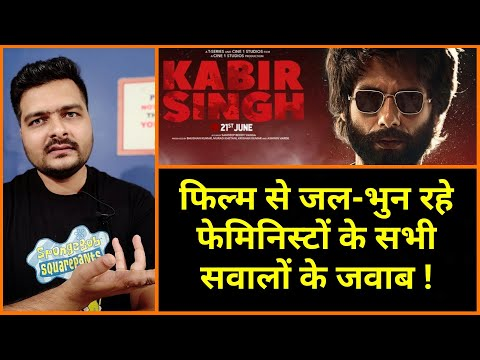 Kabir Singh - Movie Review | Story Analysis| Discussion And Philosophy Explained