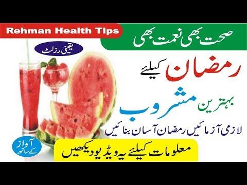 ramdaan health tips in urdu | ramdaan health tips in hindi | Rehman Health Tips
