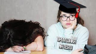 In the next video...Tipovi djaka na TESTU thumbnail