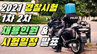 경찰공무원 채용인원 1차 2차 경찰시험일정 2021년 …