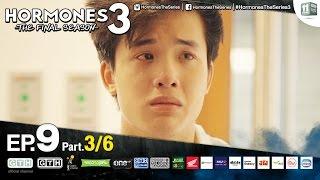 Hormones 3 The Final Season EP.9 Part3/6