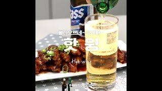 불타오르네 파이아~♬ HOT한 핫윙♥ [만개의레시피]