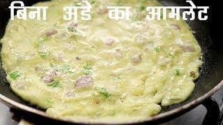 बिना अंडे का आमलेट | स्वादिस्ट ठेले जैसा ओमलेट का नाश्ता बच्चो के लिए | eggless omelet