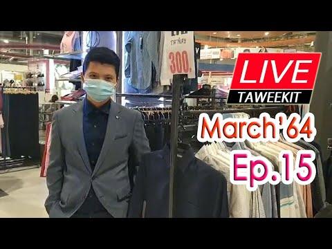 March Ep.15 l LTD เสื้อเชิ้ตแขนยาว กางเกงสแล็ค ลดมากกว่า 70% ทุกตัว 300 บาท 10-03-64 l Taweekit Live