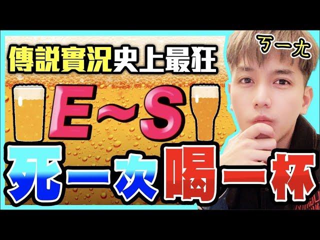 初吻KissLive【傳說對決】全新企劃E~S死一次喝一杯酒!雞排店小王子要酒醉了嗎