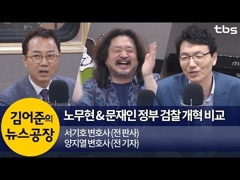 노무현 & 문재인 정부 검찰 개혁 비교(서기호, 양지열) | 김어준의 뉴스공장