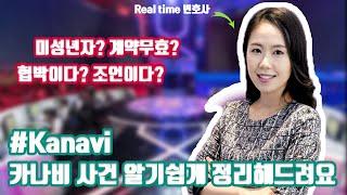 [#Kanavi] Case Summary with KR Lawyer(feat. 정다은)