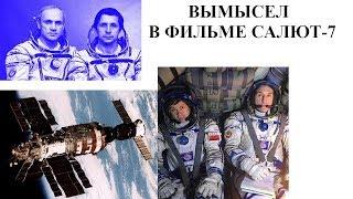 Вымысел в фильме САЛЮТ-7