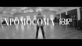 Хромосома | Vip резидент | Летний танцевальный лагерь Good Foot 2016(, 2016-07-11T12:28:53.000Z)