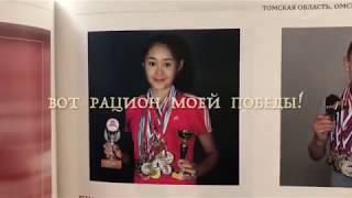 Один день из жизни - Бахыт Куандыкова, Ару кыз 2018, Казахи Омска