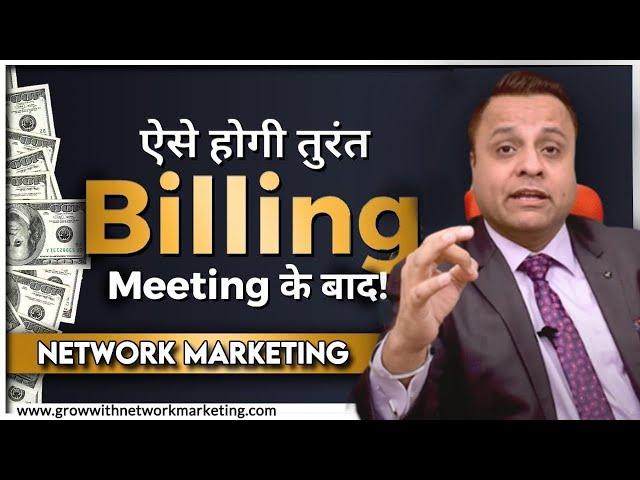 ऐसे होगी तुरंत BILLING MEETING के बाद | Jatin Arora | Grow With Network Marketing