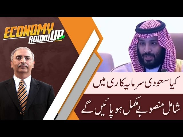 ECONOMY ROUNDUP with Faisal Abbasi | 23 February 2019 | Farrukh Saleem | 92NewsHD