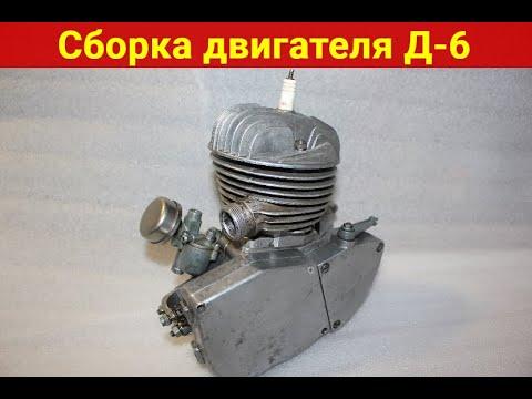Двигатель Д-6. Разборка, сборка.