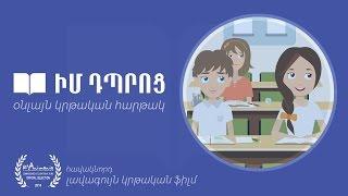 Im <b>Dproc</b> animated ad | Իմ Դպրոց անիմացիոն ...