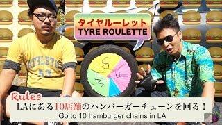Check Out All Hamburgers!!| Laのハンバーガーを制覇するゲーム【タイヤルーレット】