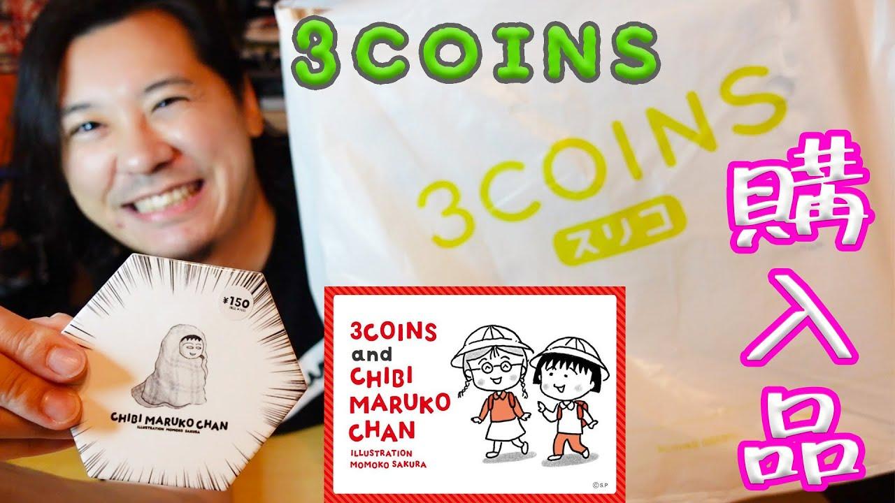 【3COINS】ちびまる子ちゃんとスリーコインズのコラボ商品と一番くじグッズの購入品紹介だゾ!